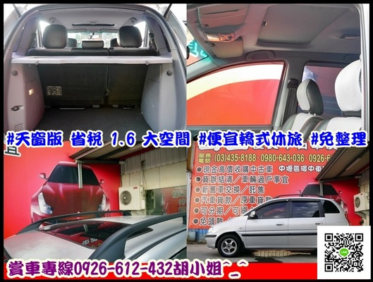 中古車 HYUNDAI Matrix 1.6 圖片