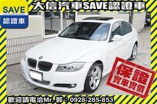 大信SAVE 2011年 BMW 323i E90 全程原廠保養 可附工單查證!