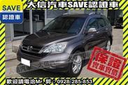 大信SAVE 2012年式 CRV 2.4 VTI 影音+恆溫 認證車 實車實價