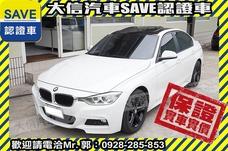 大信SAVE 2013年 BMW 328i F30 M-SPORT大包 渦輪增壓