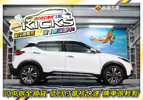 中古車 NISSAN Kicks 1.5 圖片