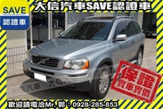 大信SAVE 2007年 XC90 七人座 2.4柴油 4WD D5 實車實價!
