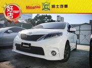 明士汽車《保證實車實價登錄 一手車 里程保證》2015 Sienna 3.5 白