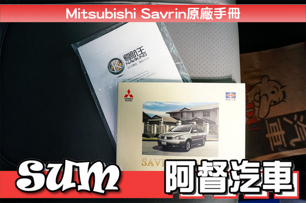 中古車 MITSUBISHI Savrin 2.4 圖片