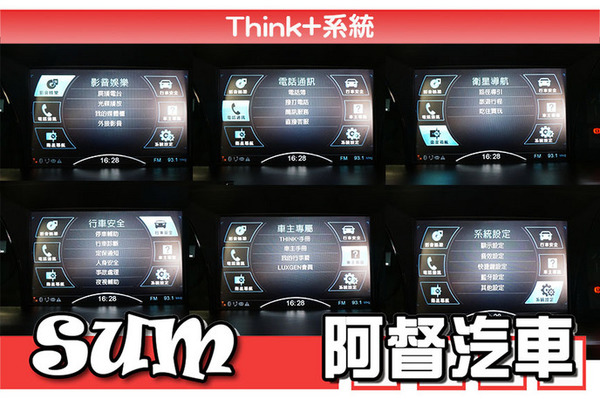 中古車 LUXGEN 7 MPV 2.2 圖片