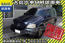 大信SAVE 2000年 BENZ ML320 4WD 隨便賣賣 留給有需要的人