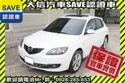 大信SAVE 2007年 MAZDA3 2.0 稀有五門 日本原裝進口 馬3!!