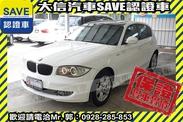 大信SAVE 2011年 BMW 118i 實跑8萬KM 里程保證 手自排TCS