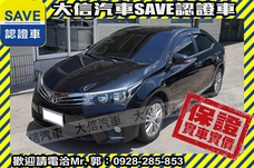大信SAVE 2016年 ALTIS SAFETY+ 特仕版 TCS+原廠保養