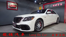●龍德國際● BENZ AMG S63 4MATIC+ 消光白 賀成交 ~