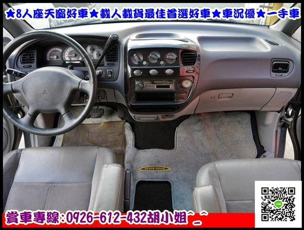 中古車 MITSUBISHI Space Gear 2.4 圖片