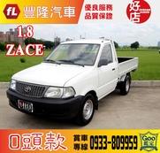 (一手 一年跑1萬)05年 ZACE 貨車 白~嚴選0頭款低月付專案