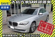 大信SAVE 2010 BMW 730 d 柴油 S350 A8 528 535