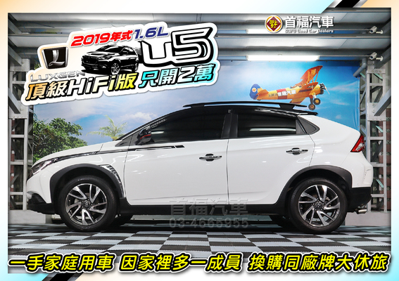 中古車 LUXGEN U5 1.6L 圖片