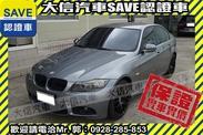 大信SAVE 2010年 BMW 320i E90 動態穩定+六氣囊+手自排!!