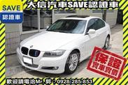 大信SAVE 2009 BMW 320i LCI E90 小改款 手自排+TCS