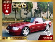 【上億汽車】R129 SL320
