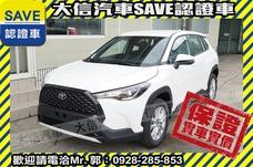 大信SAVE 正 2021年 Corolla CROSS 全新車 新車80萬!!