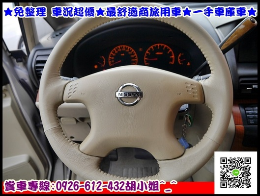 中古車 NISSAN Serena QRV 2.5 圖片