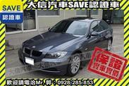 大信SAVE 2007年 BMW 320i E90 動態穩定+六安+天窗+手自排