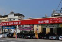 SUM鴻源汽車(屏東)