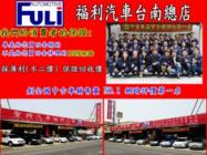 福利汽車台南總店