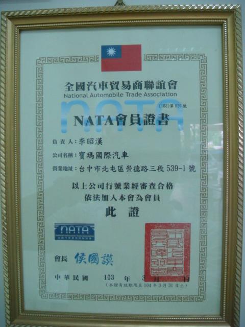 營利事業登記證
