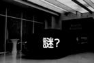 神秘魅影 Rolls-Royce Wraith Kryptos