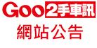 6/1起全網採用60天刊期扣250點單一刊登方式