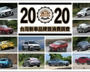 《一手車訊調查白皮書》2020台灣新車品牌暨消費調查 緣起與受訪者輪廓概述