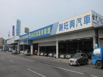 SAVE謝旺興汽車廣場