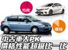 中古車價格性能PK大賽!